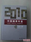 中国烟草年鉴: 2010(中国烟草行业最权威史料书籍)含多幅图片