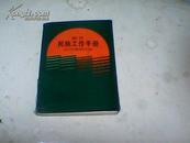 四川民族工作手册