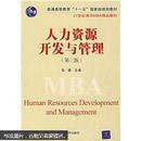 21世纪清华MBA精品教材:人力资源开发与管理(第3版)