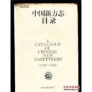 中国新方志目录(1949一1992) 16开精装