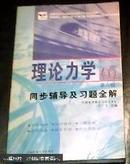 结构力学(I)同步辅导及习题全解-基本教程(第2版)