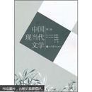 中国现当代文学(第2版)李继凯,赵雪勇,王荣 高等教育出版社 9787040316186