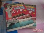 中华上下五千年(上中)两册