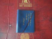 广播电视纪念册 有6幅毛泽东照片和多首文革歌曲及毛主席语录)
