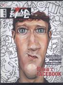 海王传媒: 锋绘---时尚漫画先锋 试刊号