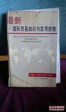 最新国际贸易知识与实用技能