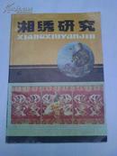 绝版绣品艺术资料书---《湘绣研究第二期》内容中-== 有关 湘绣的针法 技法   具体见图