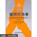 21世纪高等院校人力资源管理专业教材新系:组织行为学(第2版)
