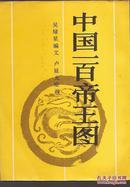 中国一百帝王图 中国一百后妃图.2册合售