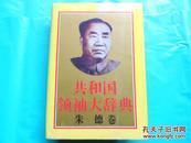 共和国领袖大辞典:朱德卷