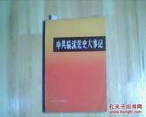 中共临沭党史大事记   (1931年夏至1949年9月)