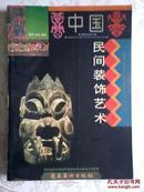 中国民间装饰艺术