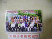 镇江实验学校2010届六(7)班毕业留念2010.6