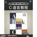C语言教程(英文版·第4版)