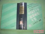 年鉴创刊号《中国青少年犯罪研究年鉴》16开精装1987年首卷