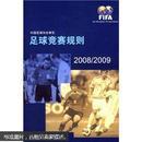足球竞赛规则2008-2009   见描述