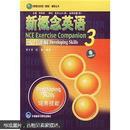 〈新概念英语〉辅导丛书·新概念英语3:练习详解(新版)