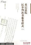 【正版】 基层法院民事判决书参考样式-(二) 9787510909849