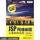 JSP网络编程从基础到实践(第3版)(附光盘1张)