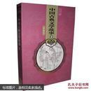 中国古典文学故事2:连环画收藏本(全24本)