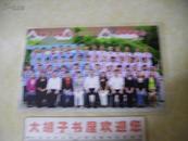 镇江实验学校2010届六(3)班毕业留念2010.6