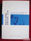 牟宗三哲学研究:道德的形上学之可能