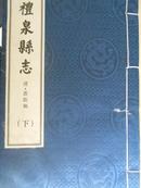 礼泉县志(清•裘陈佩)