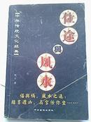 中国传统文化经典——仕途与风水
