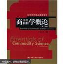 高等商学精品课程教材:商品学概论(第3版)