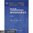 建筑结构抗震设计,李国强,李杰,苏小卒 中国建筑工业出版社 9787112109708