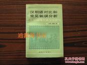 汉朝语对比和常见偏误分析(无印章字迹勾划)