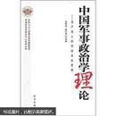 中国军事政治学理论
