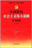 正版现货认真学习十八大文件精神:中国特色社会主义伟大道路学习问答
