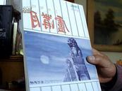 文学专刊 卢沟月 1996年品好