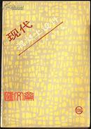 建筑设计施工实用参考《现代混凝土设计》沈旦申 吴正严 编,上海科学技术文献出版社,32开,181页,发行量8000册