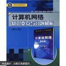 计算机网络知识要点与习题解析(修订版)(配套 第五版 谢希仁 )9787811335460