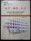 文澜中学 纪念范文澜先生诞辰120周年系列活动资料汇编