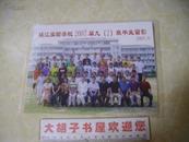 镇江实验学校2007届九(2)班毕业留影2007.6