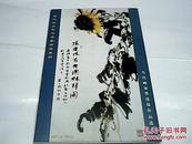 明信片:当代画家张连珠作品选【1套8张,原定价18元】