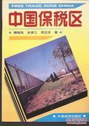 中国保税区.作者签赠
