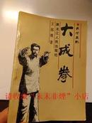 大成拳 王国维 黑龙江人民出版社 91年 92页 85品