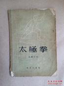 太极拳 吴国南著 商务印书馆 1958年3印(修订版)