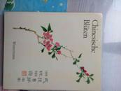 又一本老版德文原装书,中国绘画介绍,少见国外原版书,品好价低