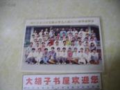 镇江市京口区实验小学九八届六(4)班毕业留念98.6.