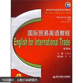 外贸业务员英语词汇_国际贸易常用英语-