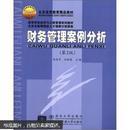 财务管理案例分析(第2版)朱传华,刘新颖 清华大学出版社,北京交通大学出版社 9787512111301