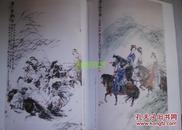 中国当代美术家 冯远画集