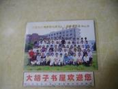 江苏省江海贸校电算九六二班毕业留念99.6.29