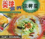 美味营养凉拌菜:[图集]