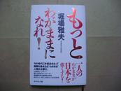 堀场雅夫写的日文原版书 一册【精装】看图